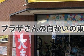 東浦和駅前店閉店のご案内