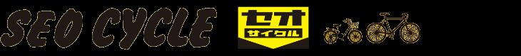 セオサイクル東浦和店