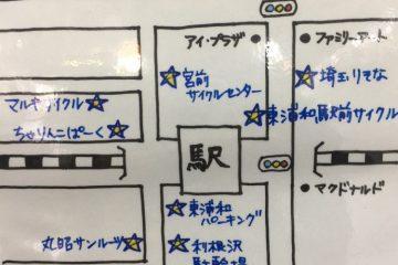 東浦和駅周辺で駐輪場お探しの方へ