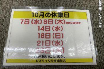 """<span class=""""title"""">10月のお休みのお知らせ</span>"""