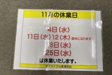 """<span class=""""title"""">11月のお休みのお知らせ</span>"""