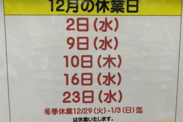 """<span class=""""title"""">12月のお休みのお知らせ</span>"""
