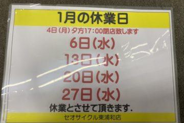 """<span class=""""title"""">1月のお休みのお知らせ</span>"""