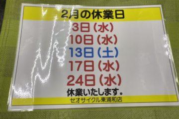 """<span class=""""title"""">2月のお休みのお知らせ</span>"""