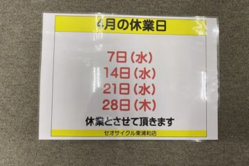 """<span class=""""title"""">4月のお休みのお知らせ</span>"""