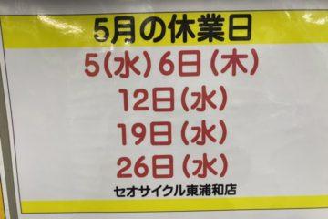 """<span class=""""title"""">5月のお休みのお知らせ</span>"""