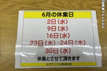 """<span class=""""title"""">6月のお休みのお知らせ</span>"""
