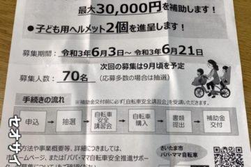 "<span class=""title"">「パパ・ママ自転車安全推進サポーター」始まってます。</span>"