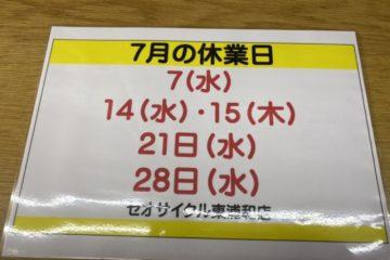 """<span class=""""title"""">7月のお休みのお知らせ</span>"""