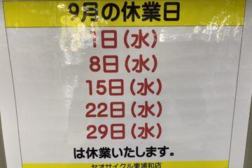 """<span class=""""title"""">9月のお休みのお知らせ</span>"""